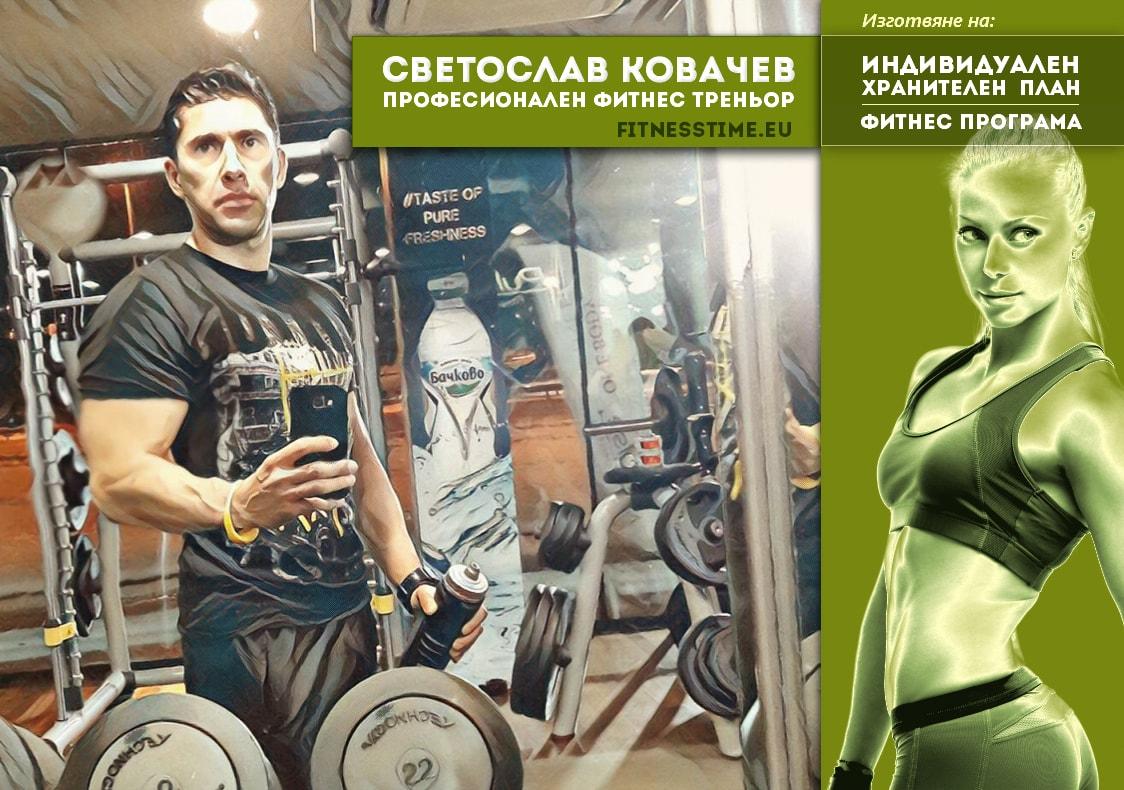 Светослав Ковачев - профсионален фитнес треньор